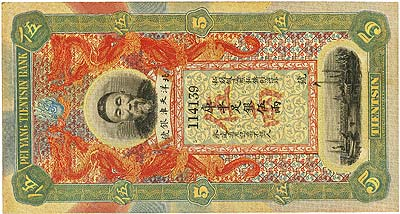 China Provincial Peiyang Tientsin Bank 5 Taels ND (ca. 1910) Pick S2523